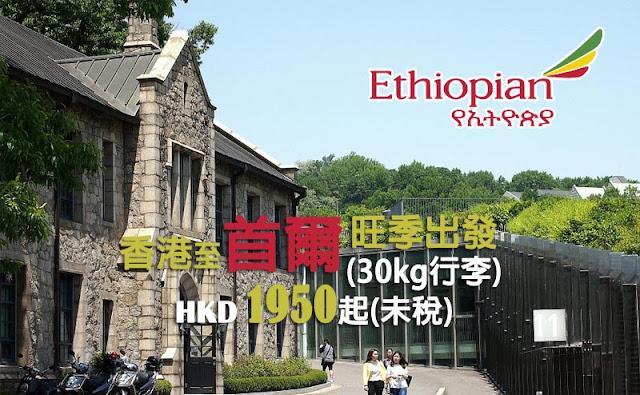 暑假、中秋都有! 埃塞俄比亞航空 787夢幻客機 香港飛 首爾 HK$1,950起+30kg行李。