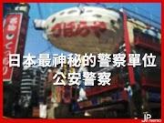 日本公安警察與神秘組織「Zero」