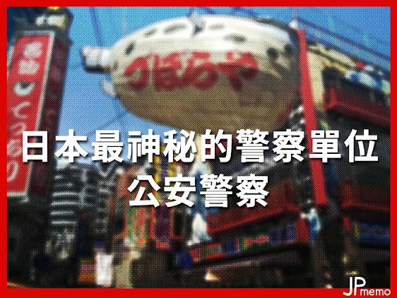 008-japan-police-zero-日本公安警察與神秘組織「Zero」