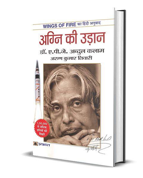 agni ki udaan ( wings of fire in book hindi ) - a.p.j. abdul kalam, arun tiwari