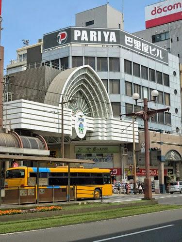 Tenmonkan Kagoshima Kyushu Japan