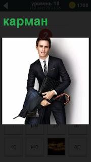 Мужчина в костюме и папкой в руках с большим количеством карманов на пиджаке
