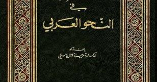 DOWNLOAD KITAB AL-MU'JAM AL-MUFASHAL (المعجم المفصل) PDF ...