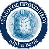 Αποτέλεσμα εικόνας για συλλογος προσωπικου alpha bank