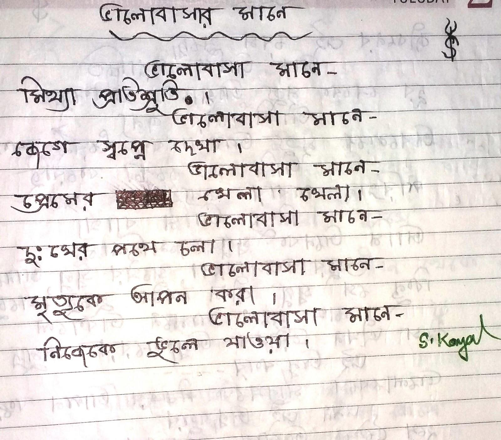 Bengali Sad Poem Love Means Bengali Sad Poetry World