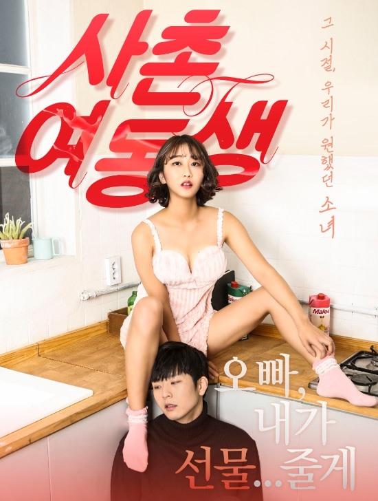 12 Film Semi Korea Paling Hot (18+) - Dunia Dalam Berita