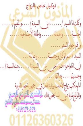توكيل خاص زواج الاجانب في مصر , صيغة التوكيل , كيف يتم عمل توكيل لزواج الاجانب في مصر