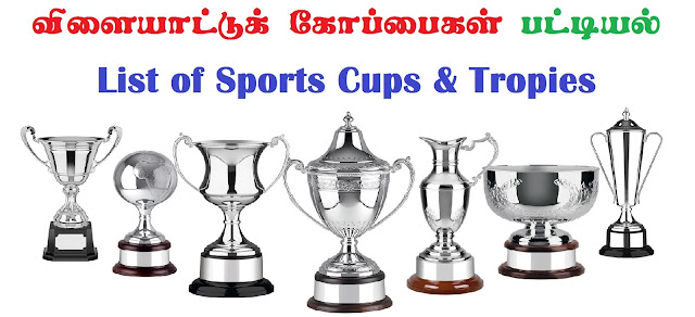List of Sports Cups and Trophies in Tamil - Download as PDF