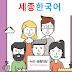 Sejong Korean 0-8 PDF+Audio (세종한국어)