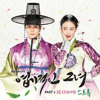 Download Lirik SE O – 스르륵 (My Sassy Girl OST Part.2)