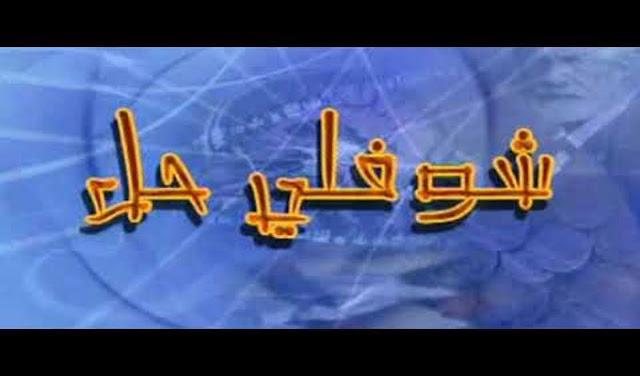 """حاتم بالحاج يكشف حقيقة وجود جزء جديد من سلسلة """" شوفلي حل """""""