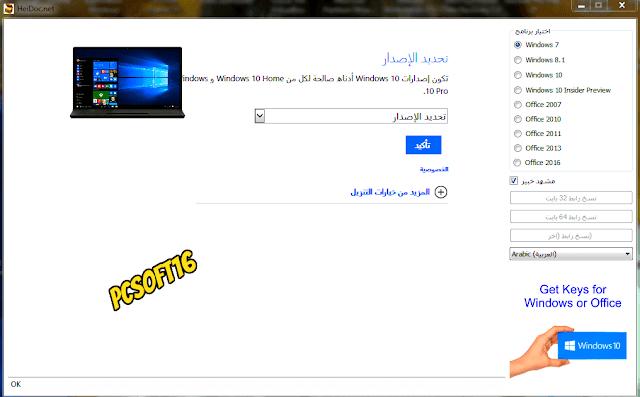 تحميل الوينداوز وينداوز ويندوز 7 8 10 اوفيس ميكروسوفت مايكروسوفت windows 10 7 8 office 2007 2010 2016 2013
