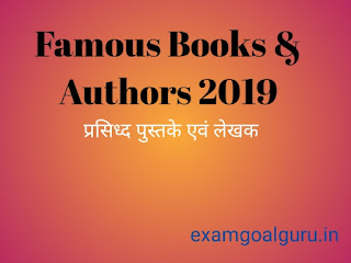 latest-books-and-authors-2019