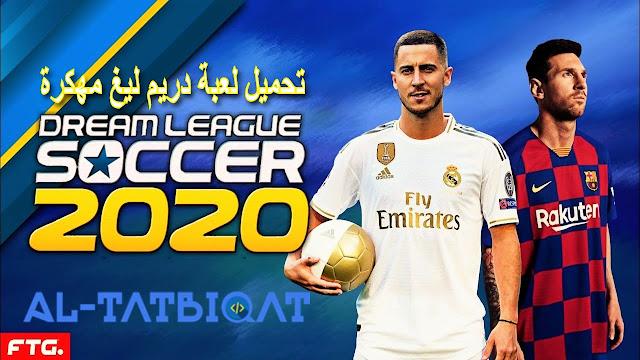 لعبة دريم ليج سوكرّ 2020 Dream League Soccer مهكرة