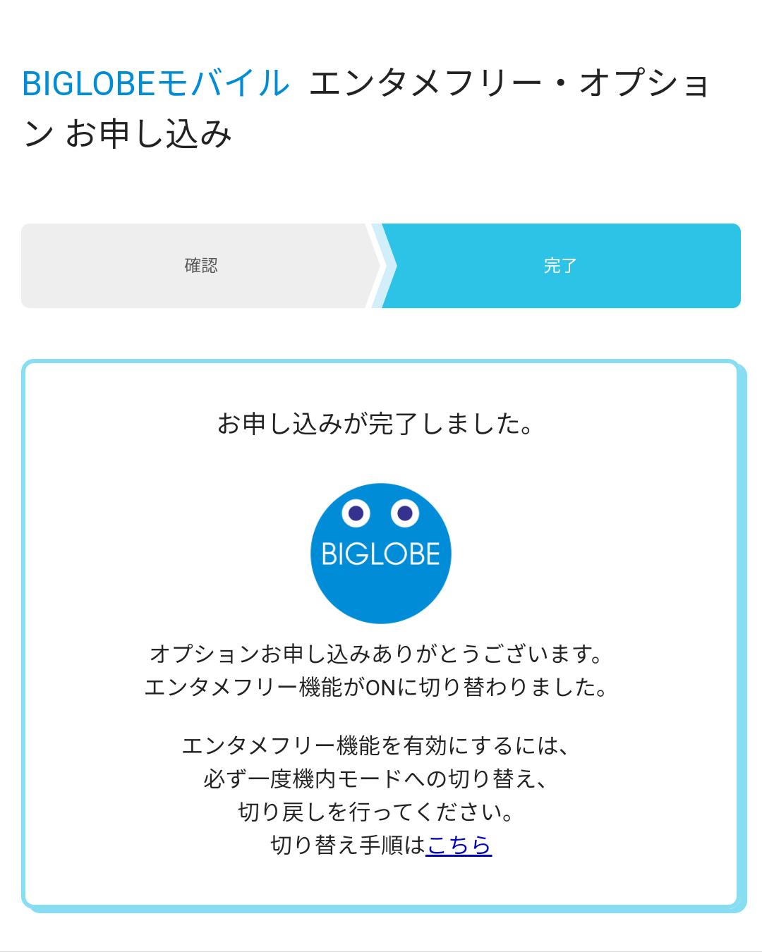 BIGLOBEモバイルのエンタメフリーの申し込みの完了