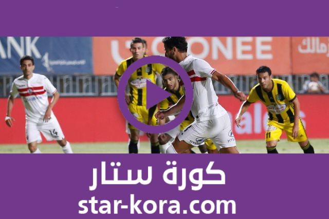 مشاهدة مباراة الزمالك والمقاولون العرب بث مباشر كورة اون لاين لايف 27-08-2020 الدوري المصري
