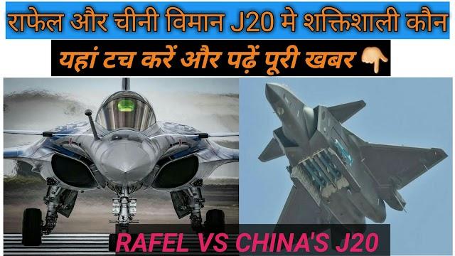 Rafale vs Chinese J20 fighter jet power   राफेल और चीन के J20 विमान में कौन है ज्यादा शक्तिशाली Today breaking news hindi