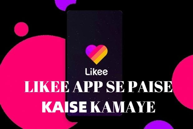 LIKEE App से पैसे कैसे कमाए