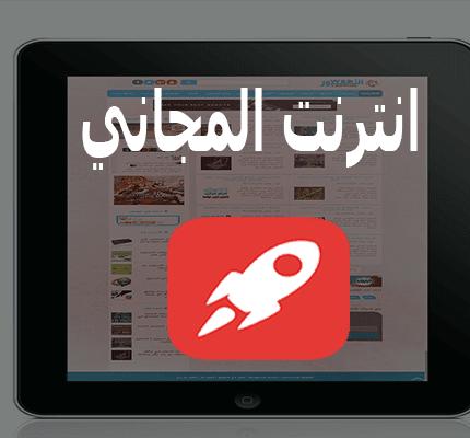 تطبيق hot vpn لتشغيل الانترنت مجانا على هاتفك