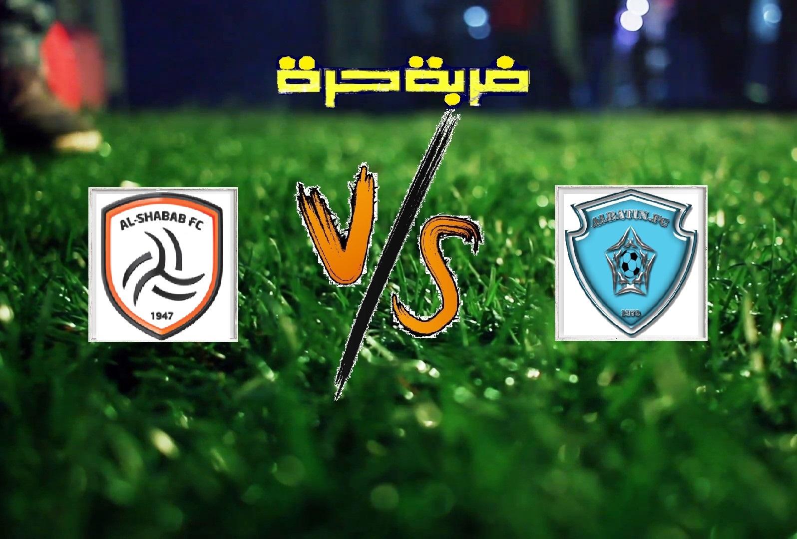 نتيجة مباراة الشباب والباطن اليوم الخميس بتاريخ 11-04-2019 الدوري السعودي