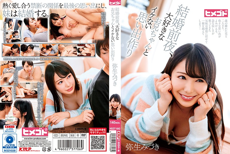 HGOT-043 On The Eve Of Marriage, Making Good Memories With My Favorite Brother Miyuki Yayoi