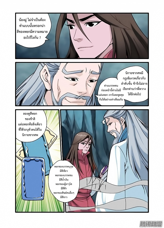 อ่านการ์ตูน Xian Ni 43 ภาพที่ 20