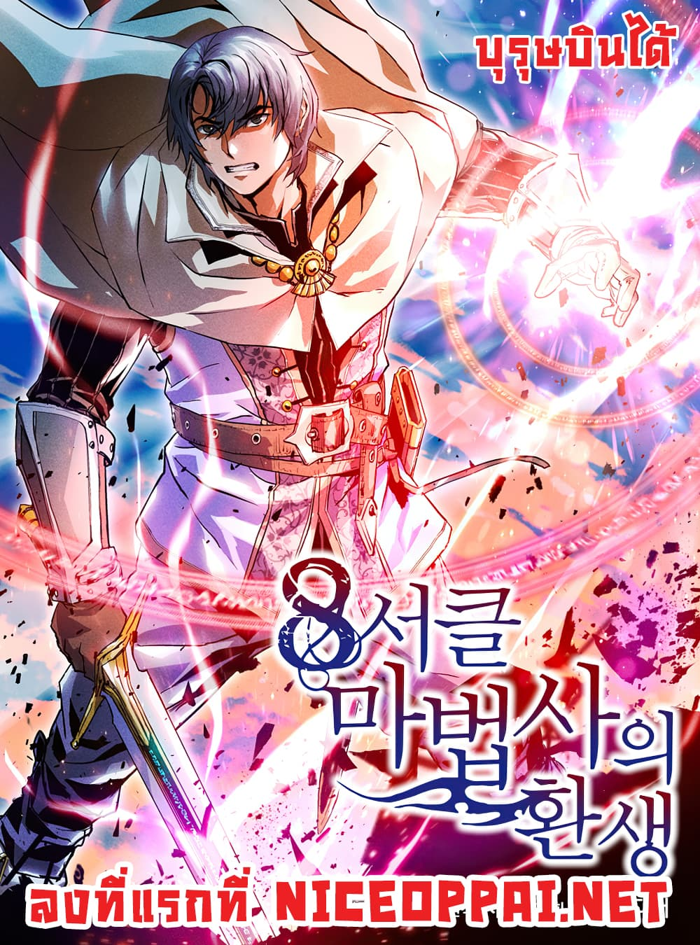 The Rebirth of an 8th Circled Wizard-ตอนที่ 2