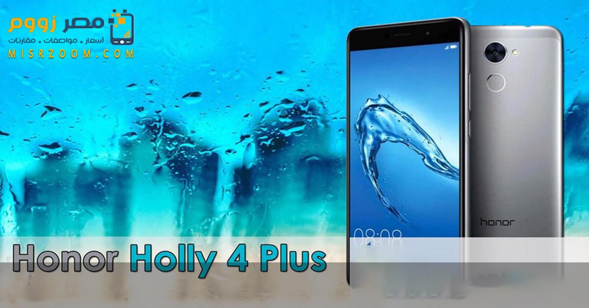 سعر ومواصفات هاتف  Huawei Honor Holly 4 Plus بالصور