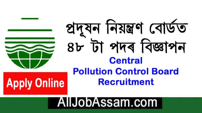Central Pollution Control Board Recruitment 2020: Apply for 48 LDA, MTS & Other Posts