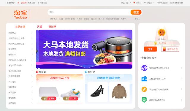 Laman Web Taobao