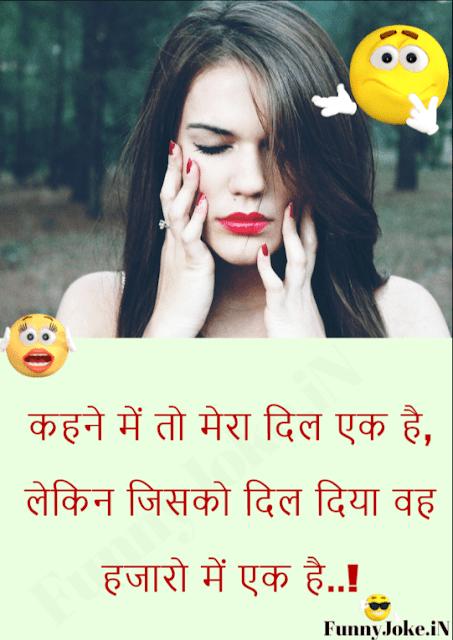kehne Mein To Mera Dil ek hai !