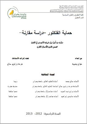 مذكرة ماجستير: حماية الفلكلور (دراسة مقارنة) PDF