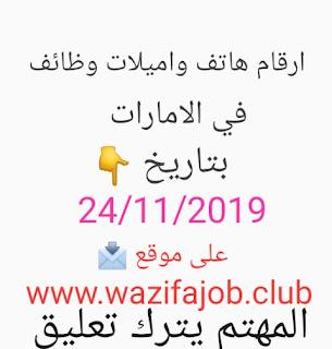 اميلات وارقام وظائف شاغرة في الامارات بتاريخ 24 نونبر 2019