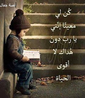 صور حزينة ، يا رب ساعدنى اقوى على الحياة