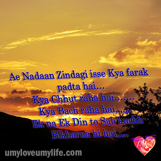 Feeling Image, Heart Touching  Shayari
