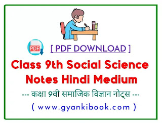 Class 9th Social Science Notes In Hindi