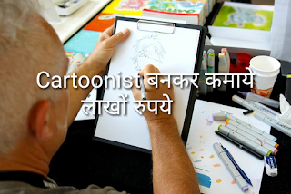 Cartoonist jobs