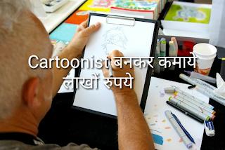 Cartoonist jobs