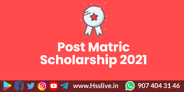 Post Matric Scholarships for Higher Secondary Students
