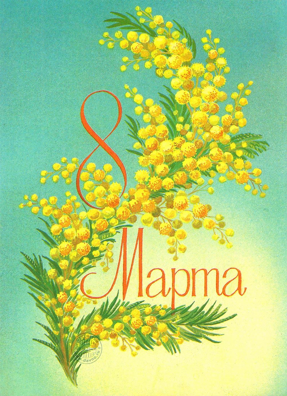 сделала название открыток на 8 марта самостоятельного