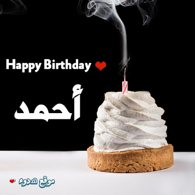 تورتات , اسم احمد, تورتات احمد, باسم احمد, صور