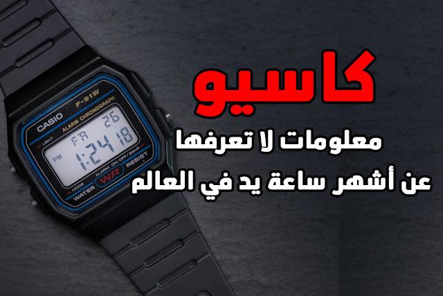 """معلومات لا تعرفها عن أشهر ساعة يد في العالم """"كاسيو"""""""