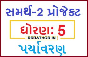 STD 5 Paryavaran Samarth 2 Project
