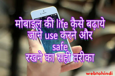 how to grow of mobile life now use right way