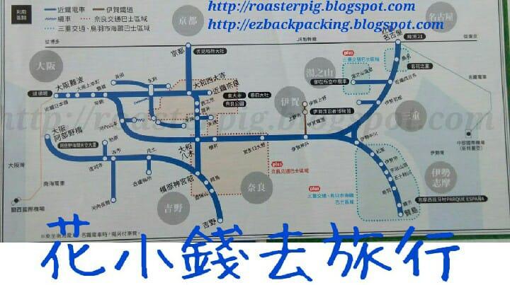 2020年近鐵PASS攻略:Kintetsu Rail Pass Plus怎樣用才劃算 - 花小錢去旅行