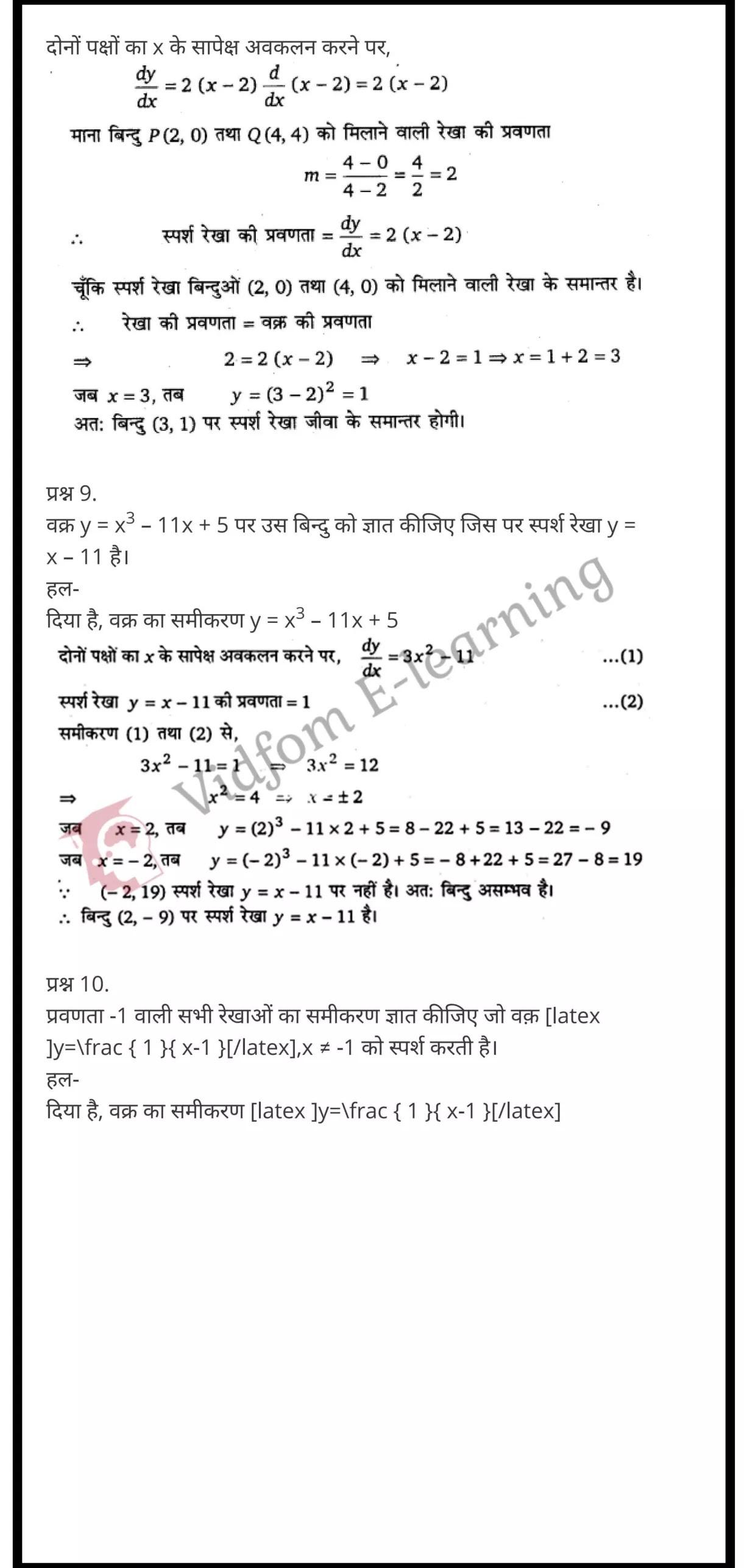 class 12 maths chapter 6 light hindi medium 19
