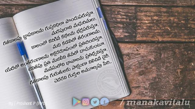 Diary Quotes Telugu images