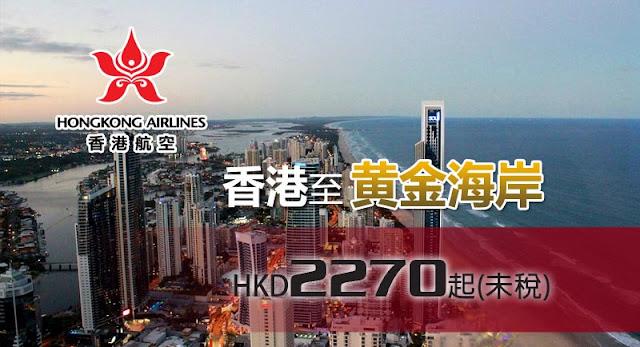 澳洲連稅唔洗3千!香港航空 香港飛黄金海岸 HK$2,270起(來回連稅HK$2,875)。