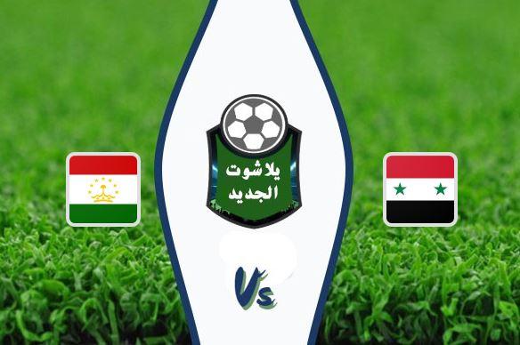 نتيجة مباراة سوريا وطاجيكستان بتاريخ 06-10-2019 التصفيات المؤهلة لكأس اسيا 2020 - تحت 19 سنة