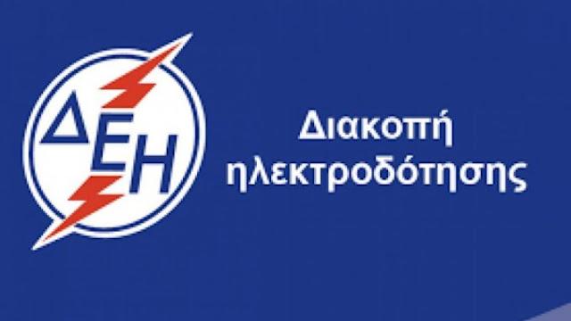 Αργολίδα:Διακοπή ρεύματος σε μεγάλο τμήμα του Δήμου Ναυπλιέων